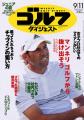 週刊ゴルフダイジェスト 9/11日号