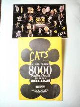 キャッツ8000回記念公演ポストカード