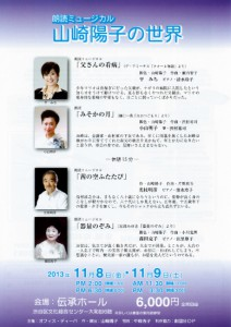 朗読ミュージカル『山崎陽子の世界』