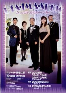 『UTA・IMA・SHOW』~ たっぷりどっぷりミュージカル~