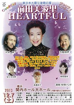 前田美波里 HERTFULに出演します!