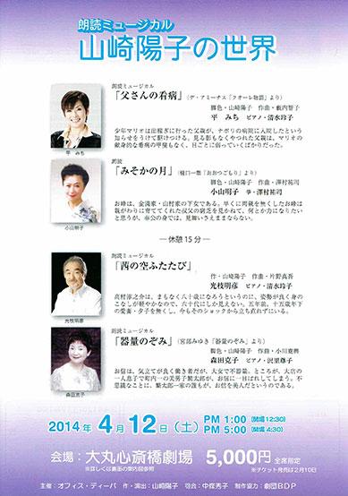 山崎陽子の世界 大阪公演
