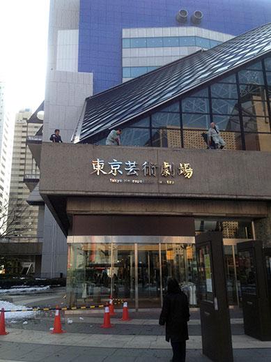 東京劇術劇場前