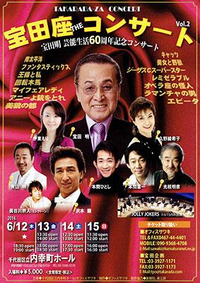"""光枝明彦 『宝田座(The)コンサート Vol.2』"""""""