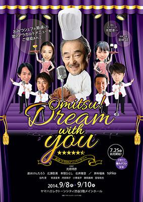 Omitsu! Dream with you~おみつ55th アニバーサリー~