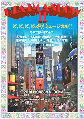 『UTA・IMA・SHOWⅡど、ど、ど、どっさりミュージカル!!』
