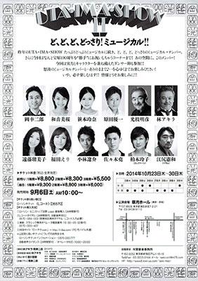 UTA・IMA・SHOWⅡど、ど、ど、どっさりミュージカル!!