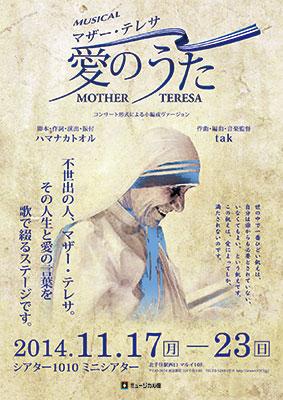 『マザーテレサ 愛のうた』表