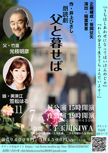 """朗読劇『父と暮らせば』"""""""""""