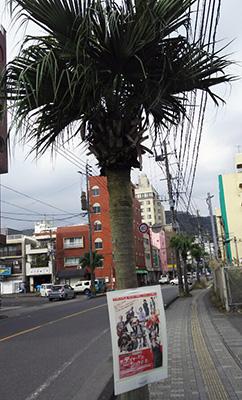 『ザ・デイサービス・ショウ』街角のポスター