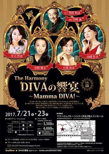 『The Harmony ~DIVAの響宴Vol.3~ Mamma DIVA!』
