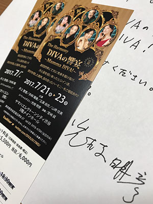 チケットを発送しました~!
