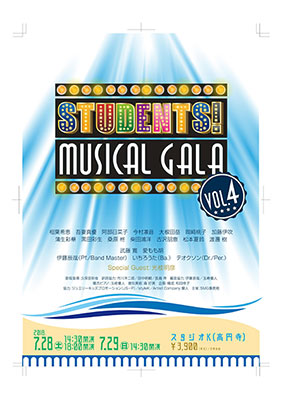 STUDENTS! MUSICAL GALA vol.4表
