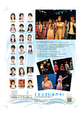 STUDENTS! MUSICAL GALA vol.4裏
