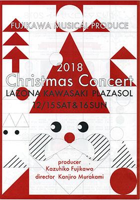 『クリスマスコンサート 2018』