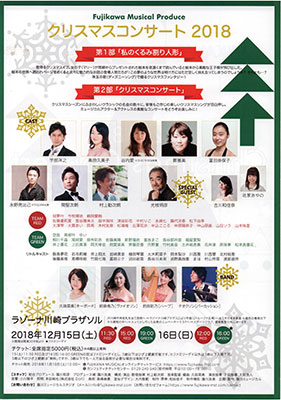Company Musical Concert vol.8