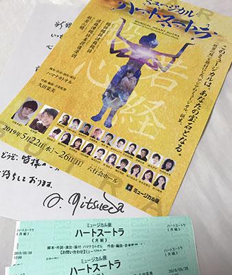 チケット郵送いたしました~!