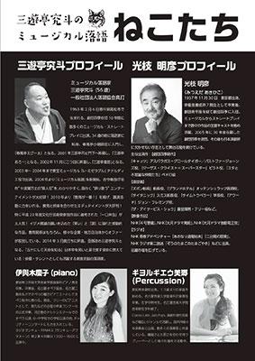 三遊亭究斗のミュージカル落語『ねこたち』