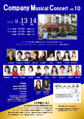 『Company Musical Concert vol.10 』
