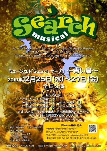 ミュージカル「Search」2019