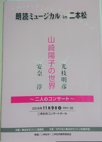 朗読ミュージカル in 二本松title=