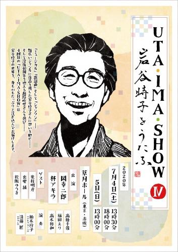 『UTA・IMA・SHOW Ⅳ -「岩谷時子をうたふ」』
