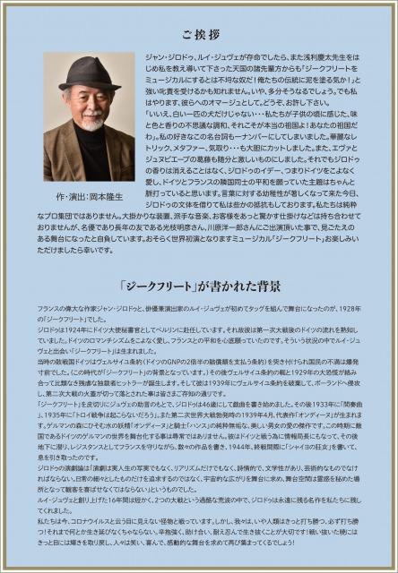 岡本隆生さん ご挨拶