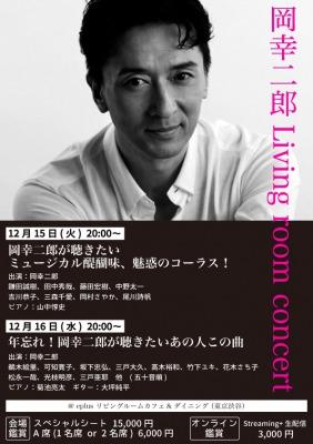 『 リビングルームコンサート 年忘れ!岡幸二郎が聴きたいあの人この曲 』<br />
