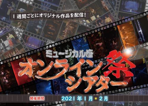 『ミュージカル座 オンラインシアター祭』